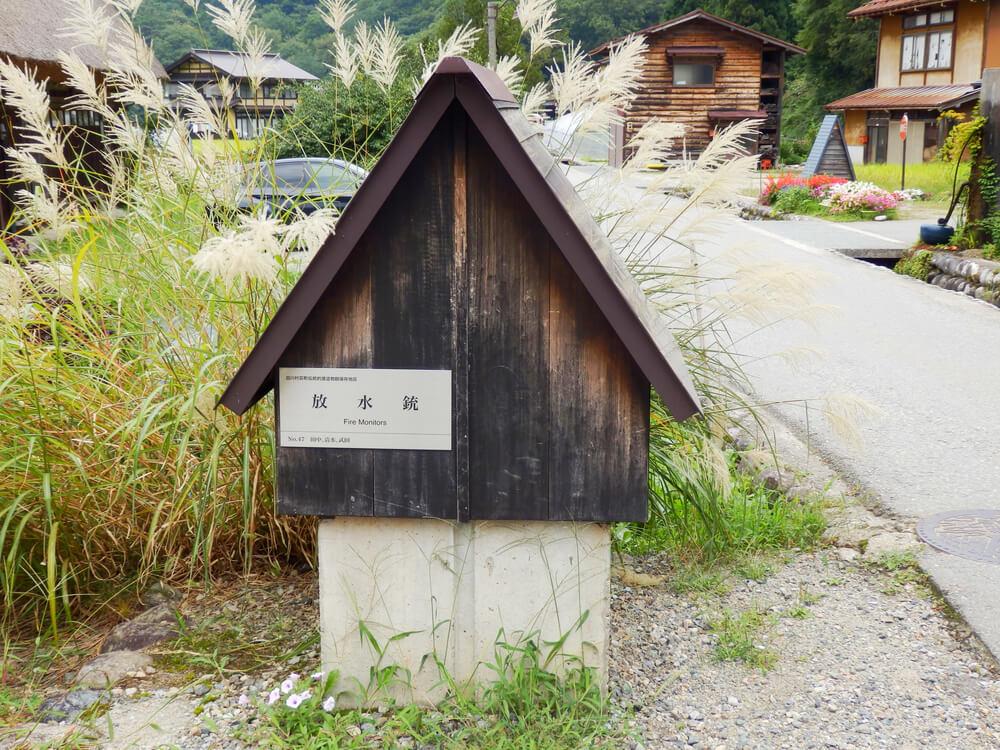 白川郷合掌村の放水銃
