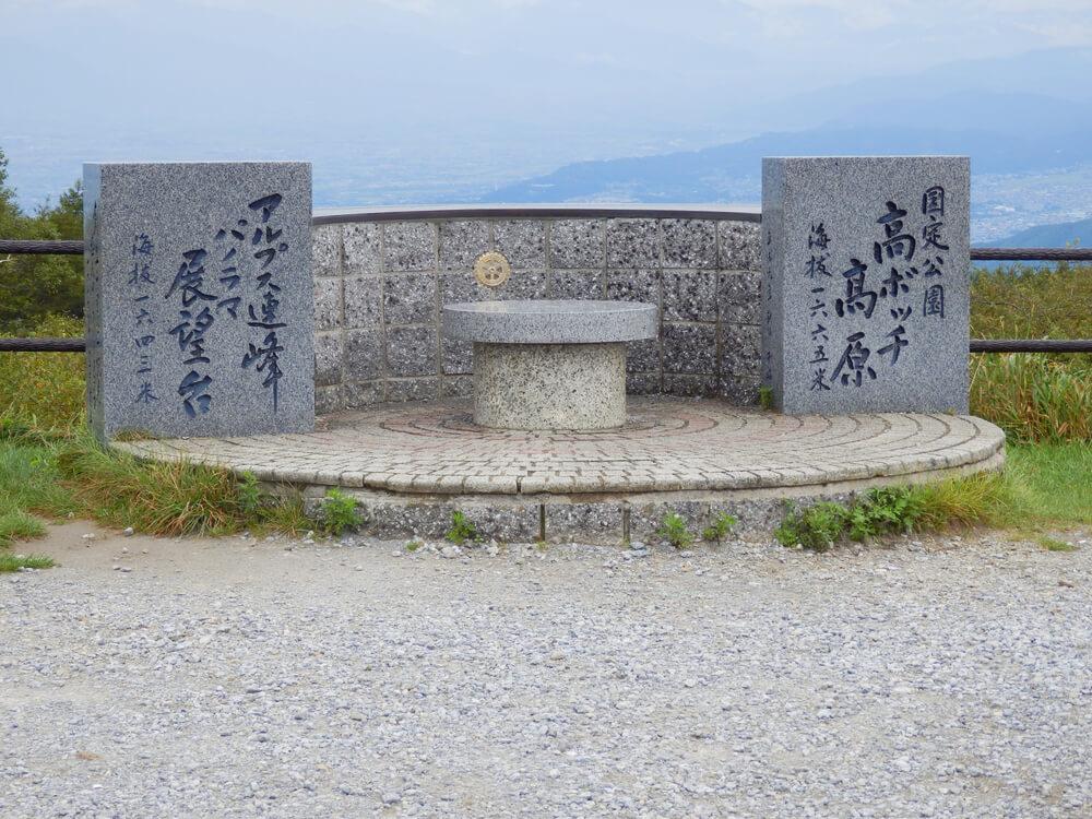 高ボッチ高原駐車場の展望台の石碑