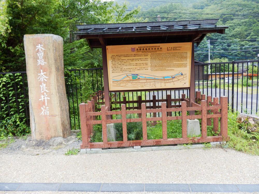 長野県塩尻市の奈良井宿入口付近の案内板と石碑