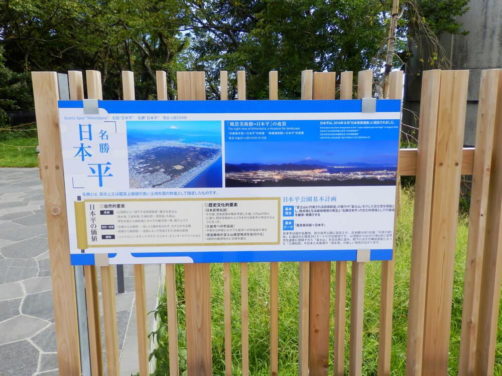 名勝日本平についての案内板