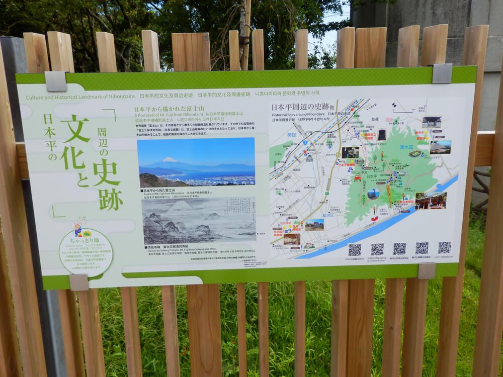 日本平の文化と周辺の史跡についての案内板