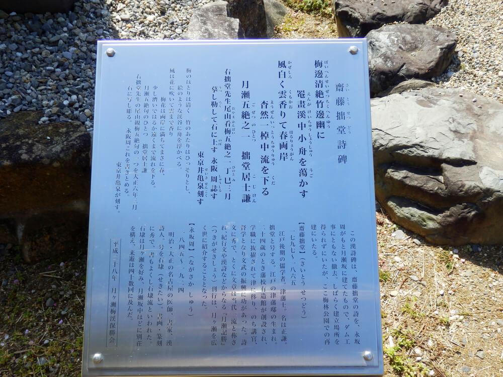 月ヶ瀬の齋藤拙堂の詩碑