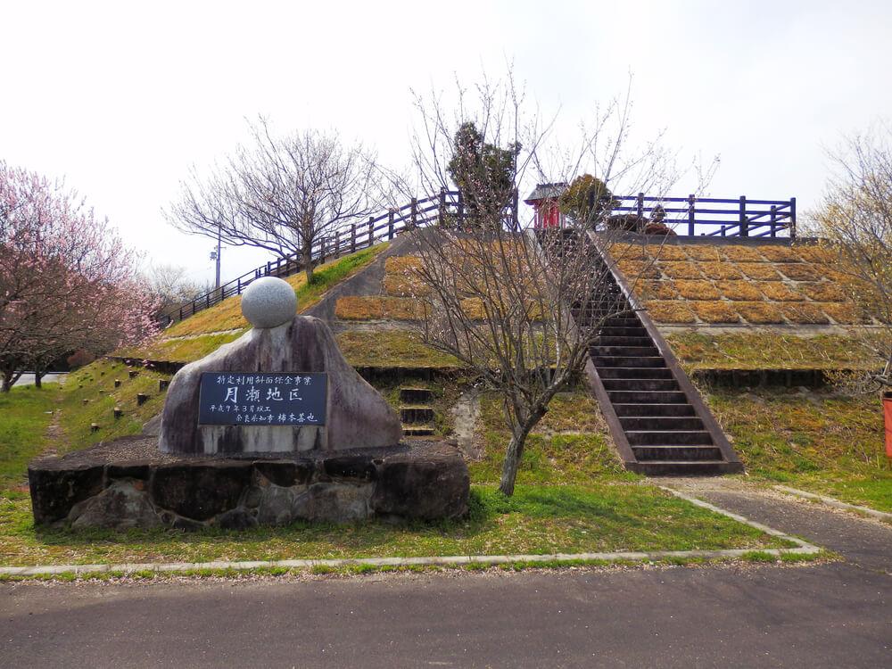 月ヶ瀬の天神風の道公園の石碑前
