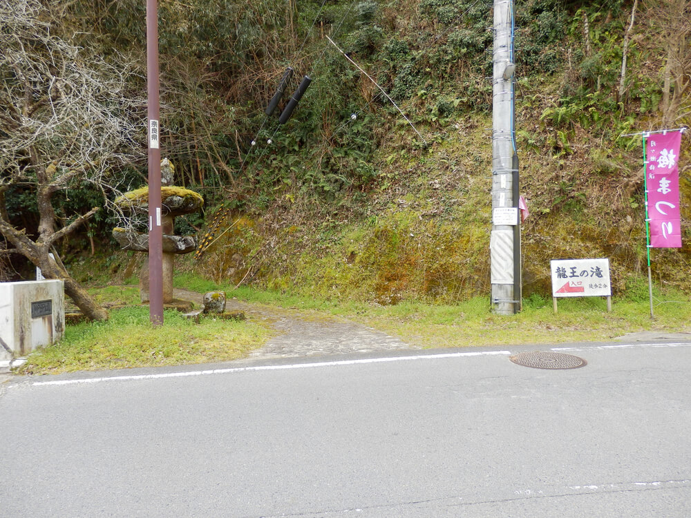月ヶ瀬の龍王の滝入口