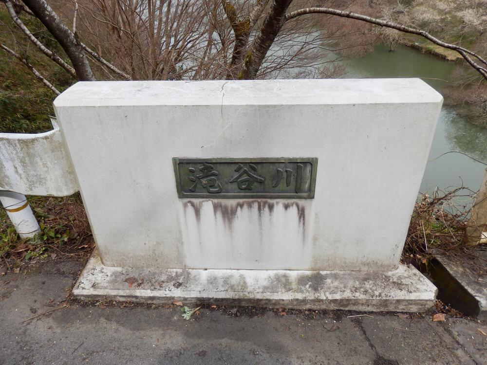月ヶ瀬の滝谷川にかかる橋の記念碑
