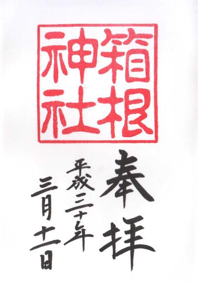 箱根神社-御朱印