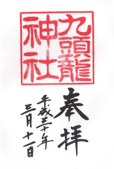 九頭龍神社-御朱印