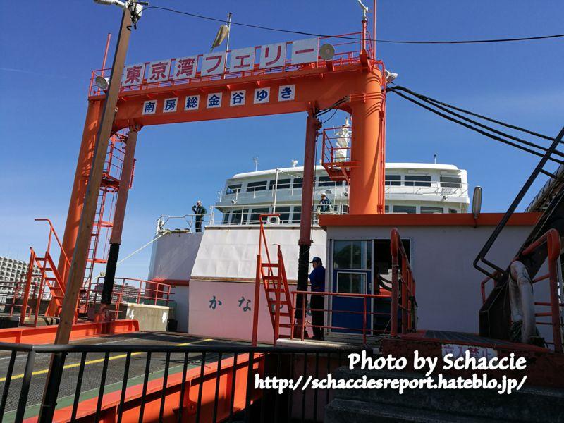 東京湾フェリー-乗船