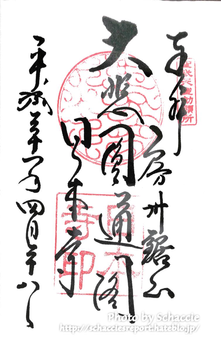 日本寺-御朱印