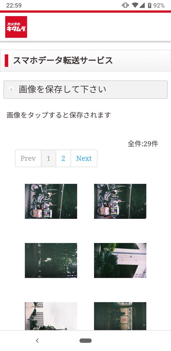キタムラ-スマホ転送