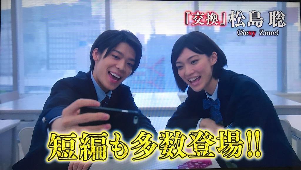 世にも奇妙な物語スペシャルドラマ「交換」の松島聡