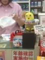 成田でふなっしーを発見