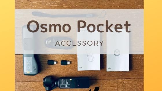Djiのosmopocketを買ったら一緒に揃えるべきものリストとおすすめの周辺