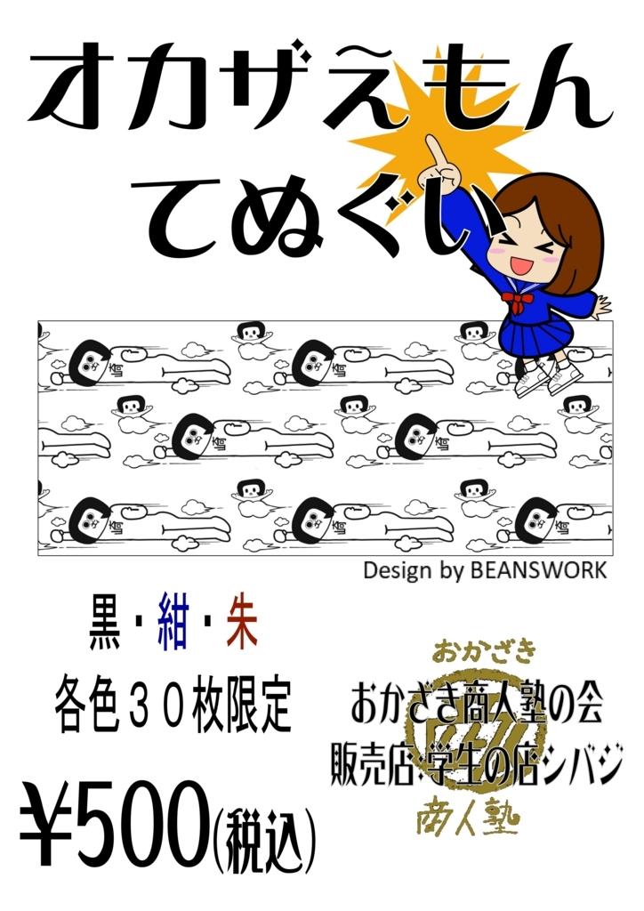 f:id:schooluniform-shibaji:20180730164432j:plain