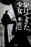 駆けてきた少女―ススキノ探偵シリーズ