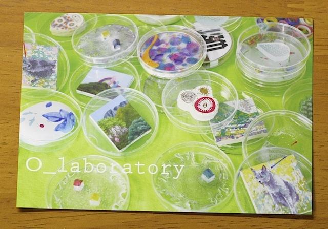 シャーレプロジェクト O_laboratory(ギャラリー点 2010/10/09-24 12:00-19:00 木