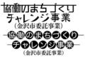 金沢市 協働のまちづくりチャレンジ事業