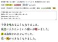 常用漢字/人名用漢字/教育漢字チェッカー