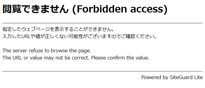 SiteGuard Lite がアクセスをブロックした際のメッセージ