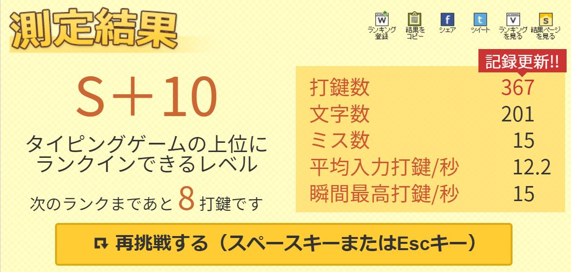 タイピング速度測定(ローマ字)