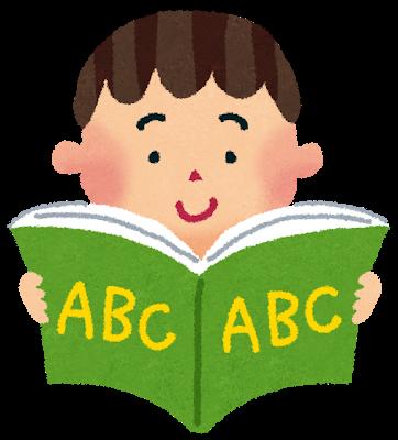 ローマ字を読む小学生