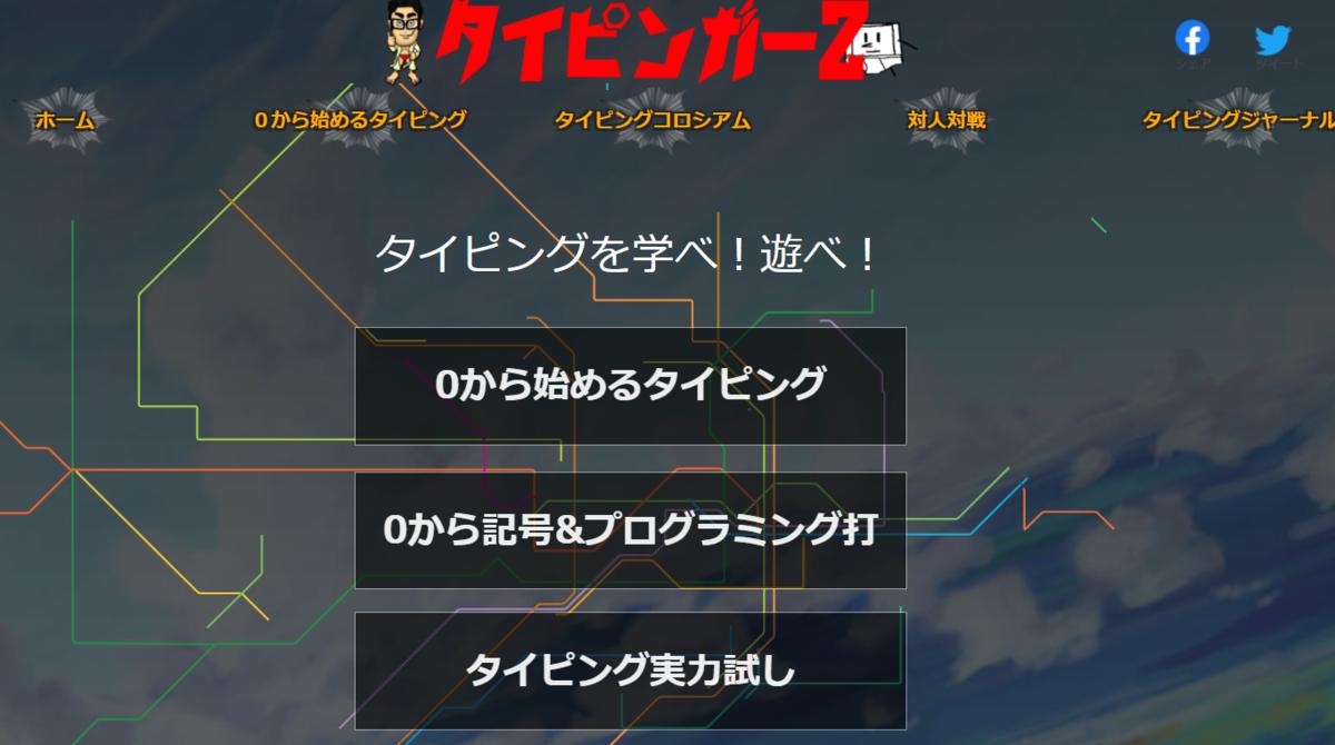 タイピンガーZのトップ画面