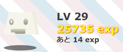 Lv30に必要な経験値