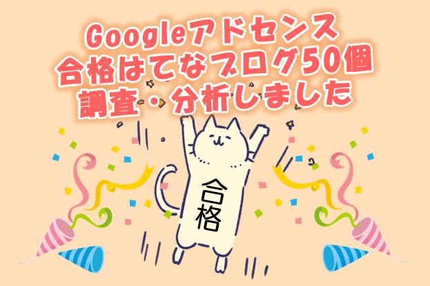 はてなブログでGoogleアドセンスに合格