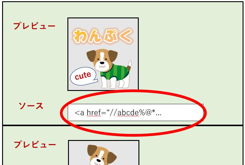 HTMLコードをコピー
