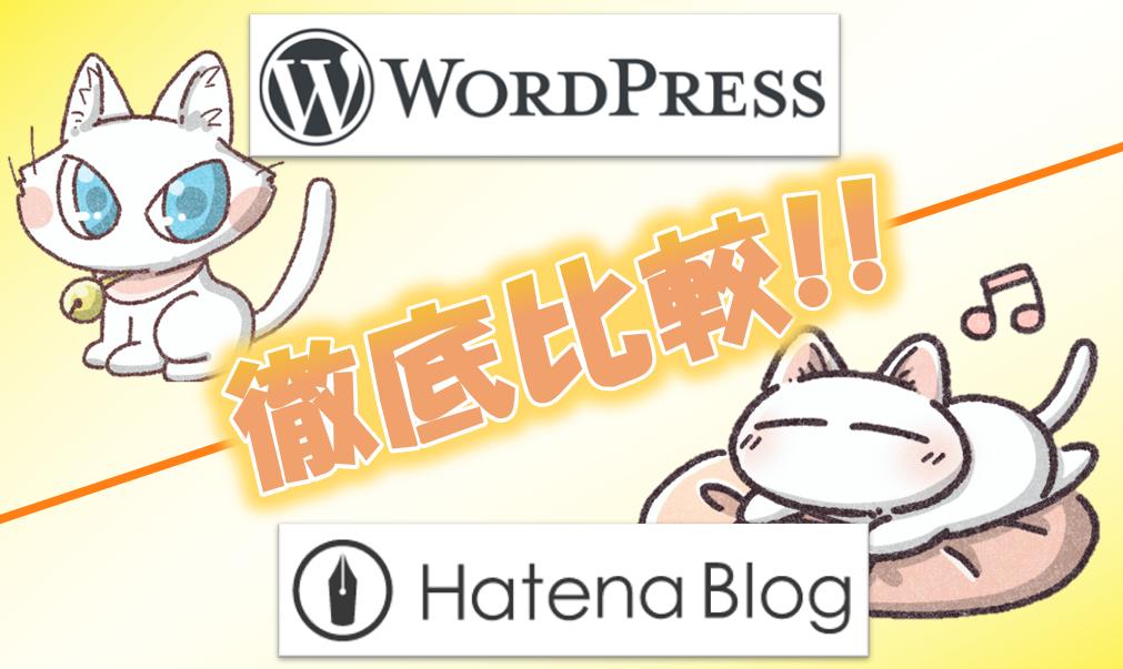 はてなブログ・WordPress徹底比較