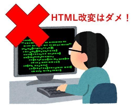 HTML改変はダメ