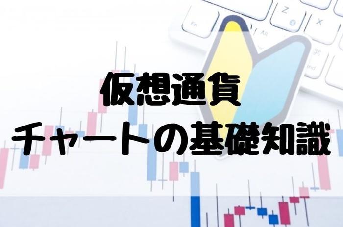 仮想通貨チャートの基礎知識