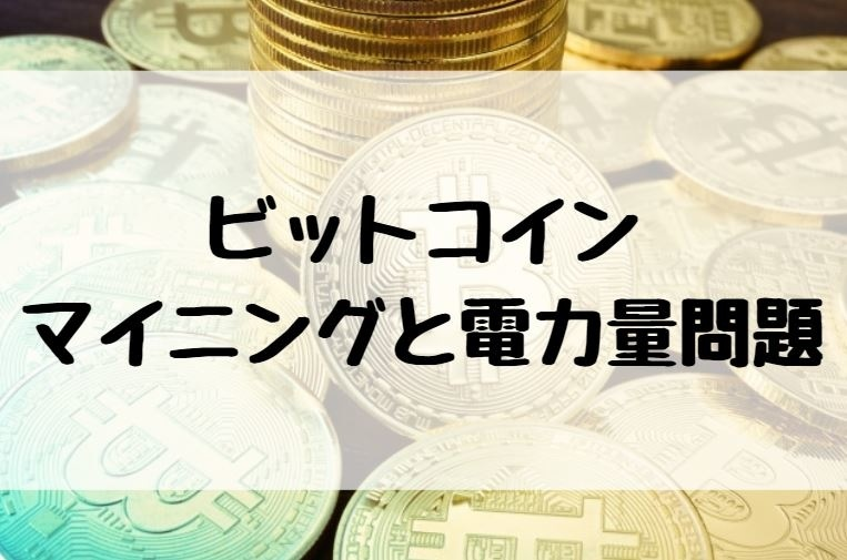 ビットコインとマイニング電力量問題