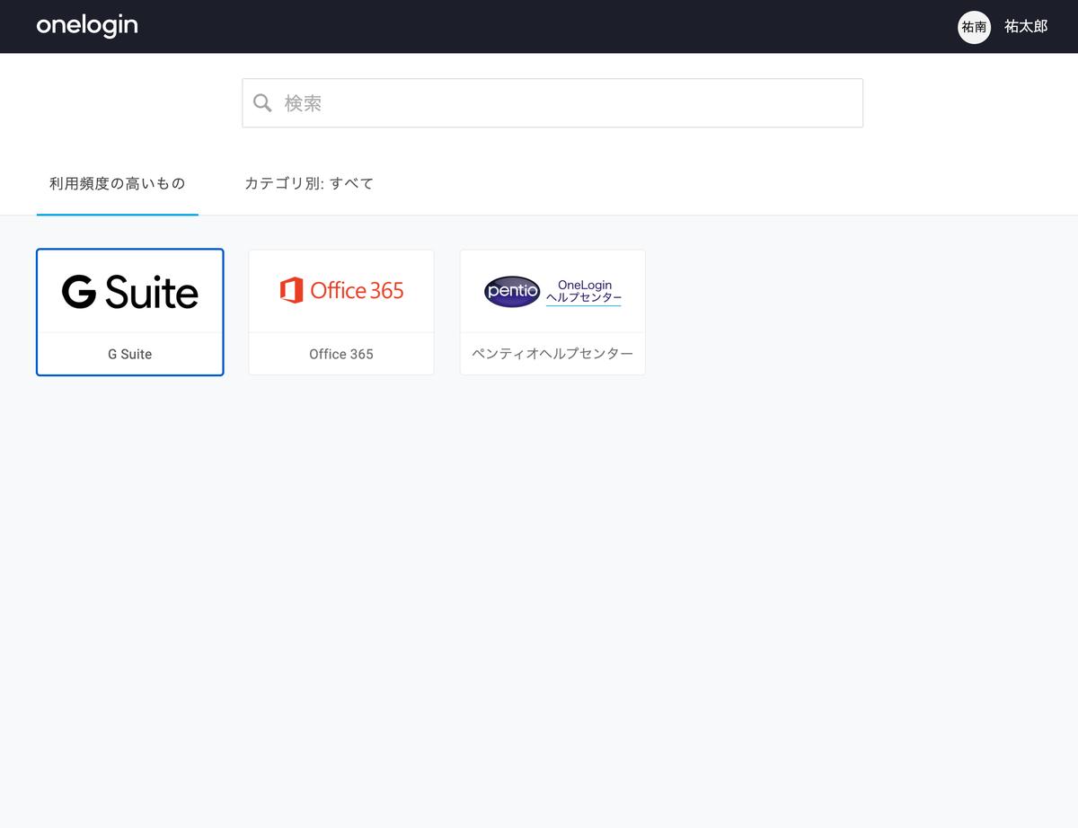OneLogin ポータル画面