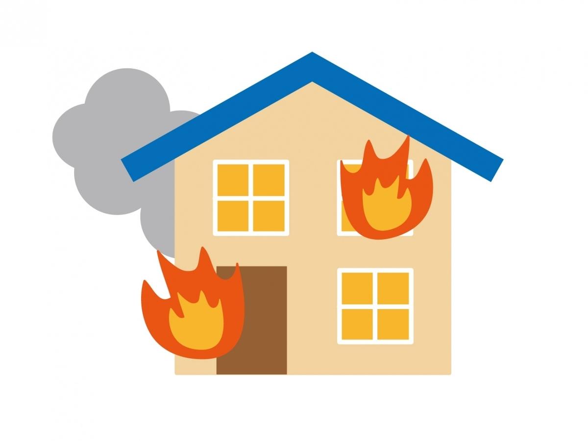 火事のお家