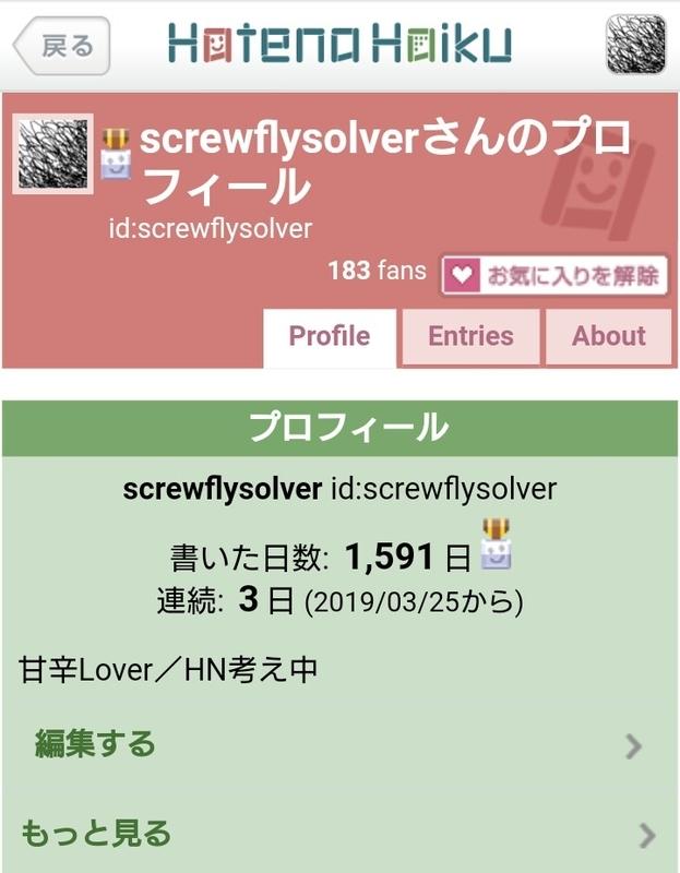 id:screwflysolver