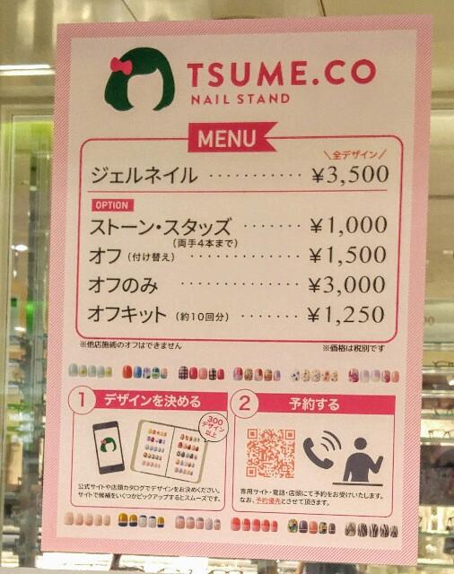 ツメコ TSUMECO ネイル プリンター 新宿 マルイ
