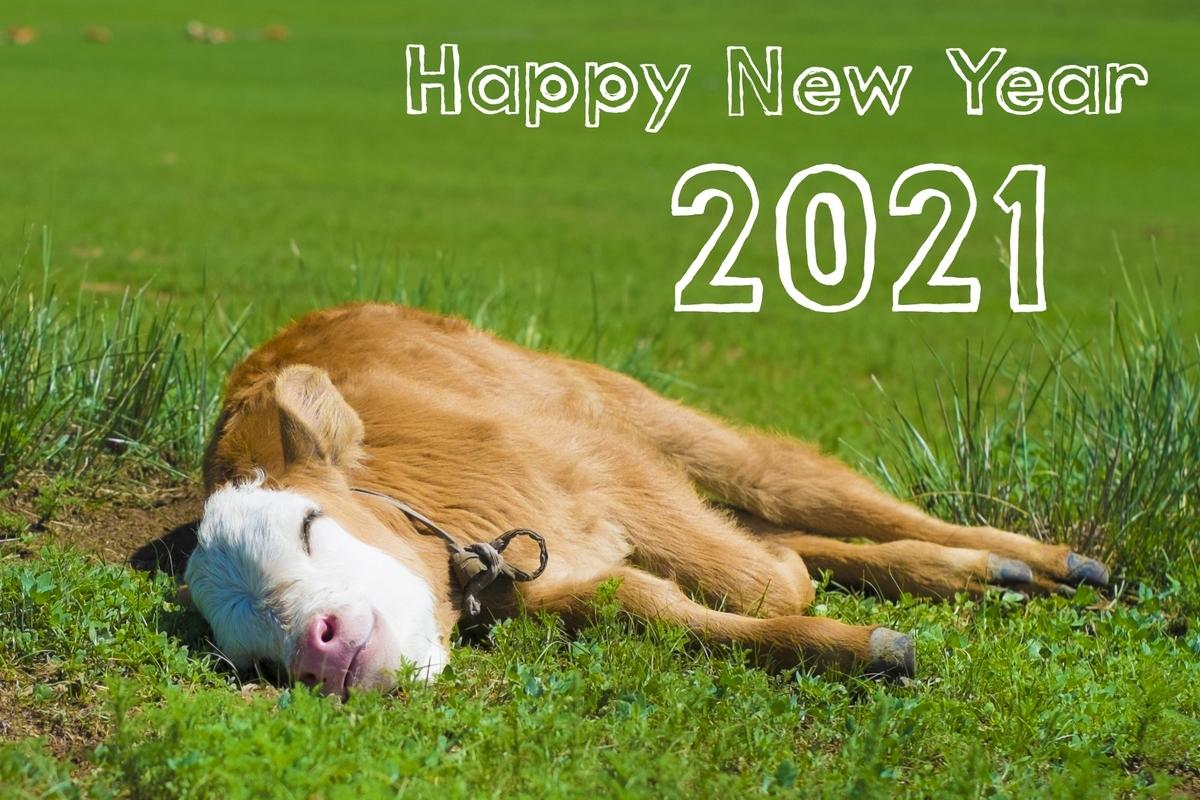 2021年、牛