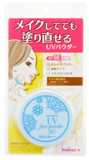 プライバシー UVパウダー パッケージ