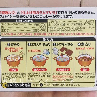 ハウスジャワカレースパイシーブレンド箱に書いてある公式の作り方レシピ
