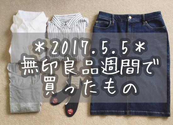 f:id:sd_marisuke:20170505133404j:plain
