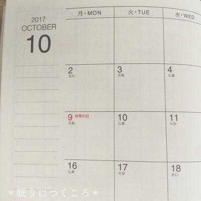 f:id:sd_marisuke:20170907113420j:plain