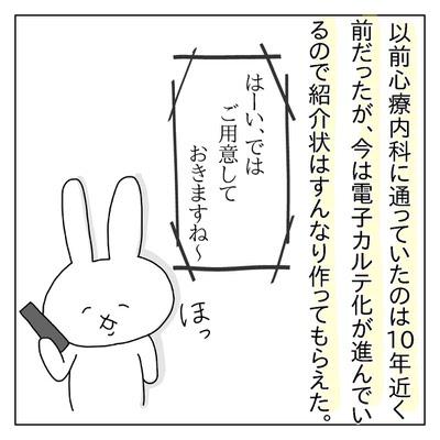 f:id:sd_marisuke:20180316105300j:plain