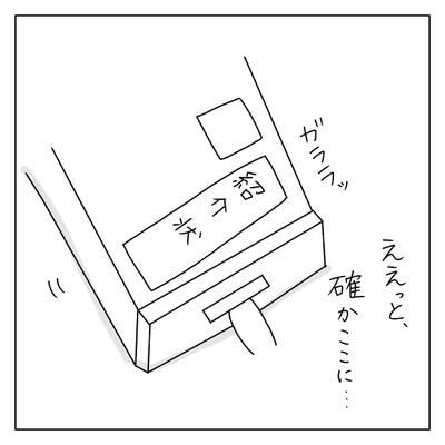 f:id:sd_marisuke:20180324093002j:plain