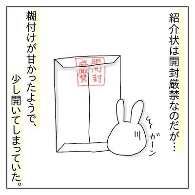 f:id:sd_marisuke:20180324093005j:plain