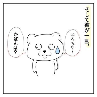 f:id:sd_marisuke:20180331110619j:plain