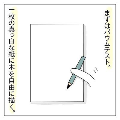 一枚の紙に自由に木の絵を描く、というバウムテストの説明