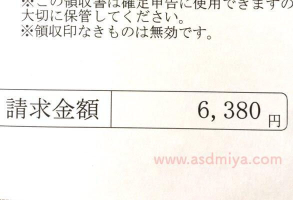 発達障害の検査をするために訪れた病院1日目の金額6380円