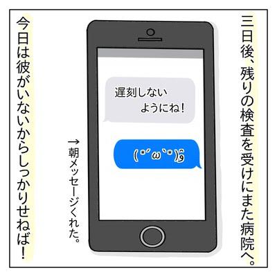 朝病院に遅刻しないように彼氏がアプリでメッセージを送ってくれた画面イラスト