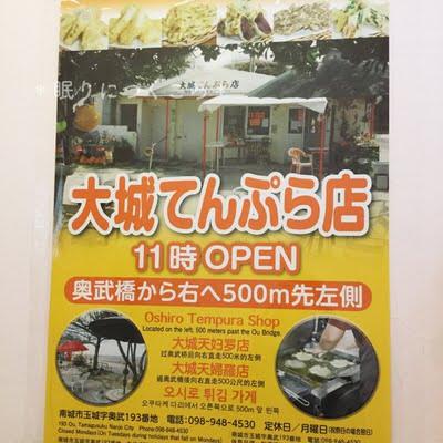 大城てんぷら店の営業時間などが書かれているポスター
